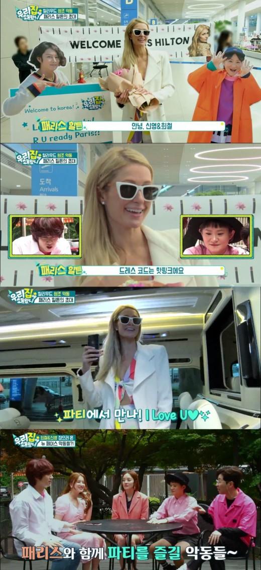'우리집에왜왔니' 패리스 힐튼, 핫핑크 파티…핫 아이템 공개