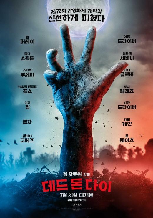 칸영화제 개막작 '데드 돈 다이' 韓서 본다..7월 31일 개봉