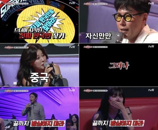 '슈퍼히어러' 홍지민x레드벨벳 슬기 출격..진짜 한국인 찾아라