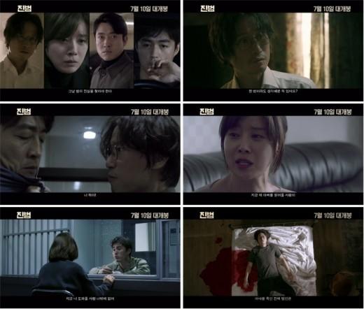 """""""그 사람 밖에 없다"""" '진범' 송새벽→오민석, 진실 추적 영상 공개"""