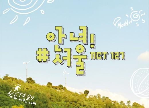 NCT 127, 안녕! #서울, 7월 17일