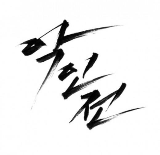"""'악인전' 측 """"불법 다운로드 강경 대응, 선처 없다"""""""