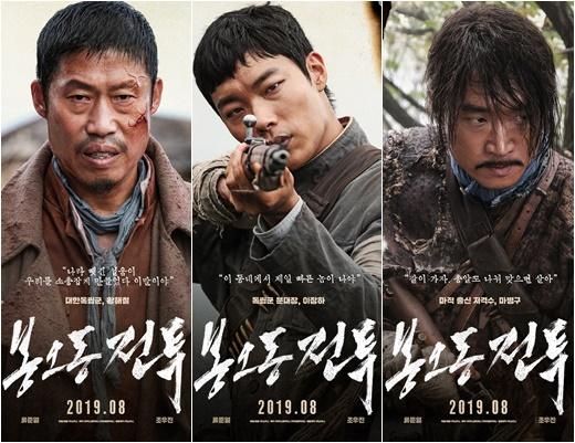 '봉오동 전투' 유해진x류준열x조우진 모두 함께 이룬 첫승리