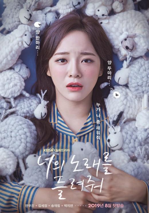 불면증 시달리는 김세정…'너의 노래를 들려줘' 티저 영상+포스터 공개_이미지