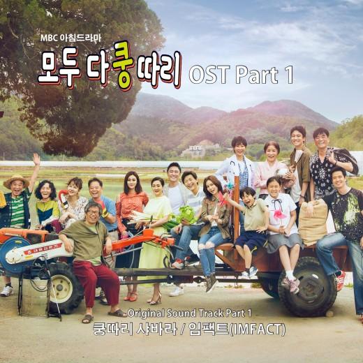임팩트, '모두 다 쿵따리' OST 첫 주자…오늘(15일) 공개