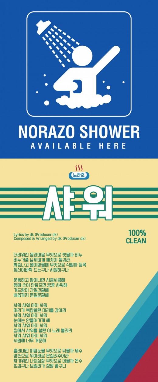 'D-1' 노라조, 새 싱글 '샤워' 가사 공개…통통 튀는 개성+철학적 메시지