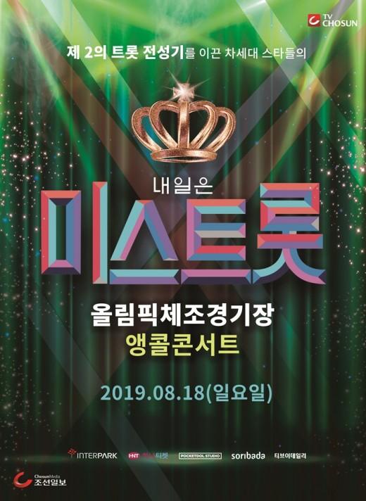 '미스트롯' 전국투어 라스트 앵콜 콘서트, 19일 티켓 오픈…송가인→박성연 총출동