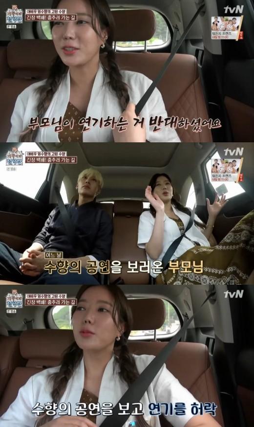"""'개똥이네 철학관' 임수향 """"부모가 연기 반대…공연 보고 허락"""""""