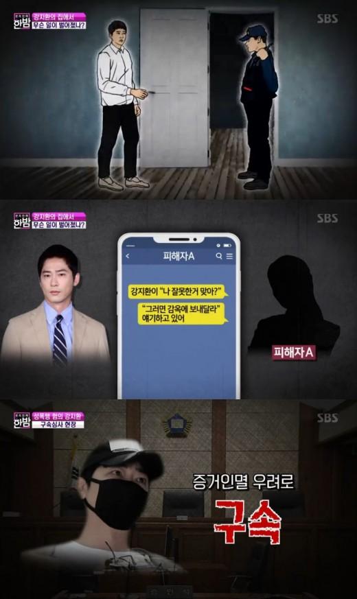"""'한밤' 강지환 성폭행 피해자 측 """"만취 상태 NO…경찰에 방 안내까지"""""""