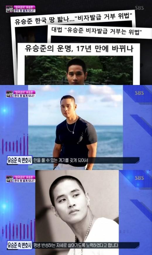 """'한밤' 유승준 """"평생 반성하는 자세로 살아가도록 노력하겠다"""""""
