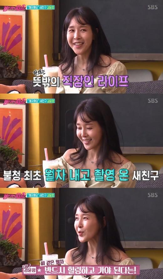 """'불청' 김윤정, 원조 CF요정 """"지금은 직장생활 중... 월차 내고 촬영"""""""