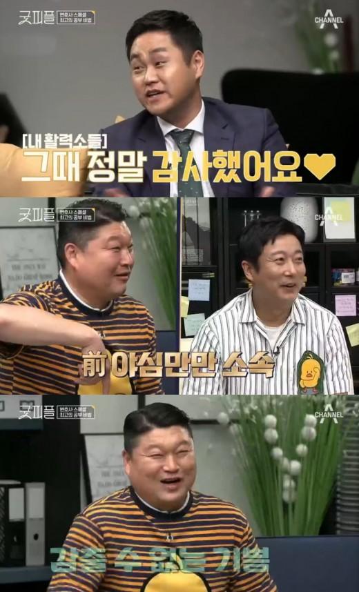 """'굿피플' 변호사 """"강호동 예능 '야심만만' 보면서 공부 스트레스 풀었다"""""""