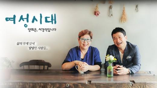 '여성시대' 샘 해밍턴·손진영 출연, '진짜사나이' 인연 만난다