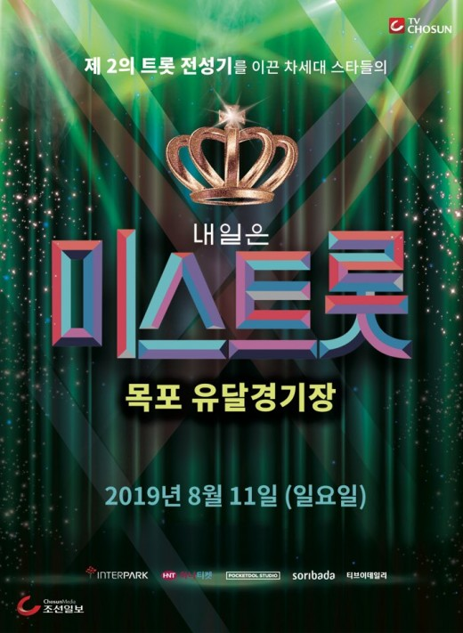 """'미스트롯' 관계자 및 출연자, 초대표 70% 반납…""""관객이 먼저"""""""