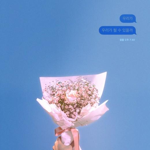 '新 짝사랑 공감송'…주호, 오늘(17일) '우리가 우리가 될 수 있을까' 발매