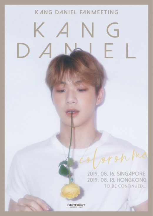 '솔로 데뷔' 강다니엘, 8월 16일 팬미팅 투어 시작…전 세계 팬들 만난다