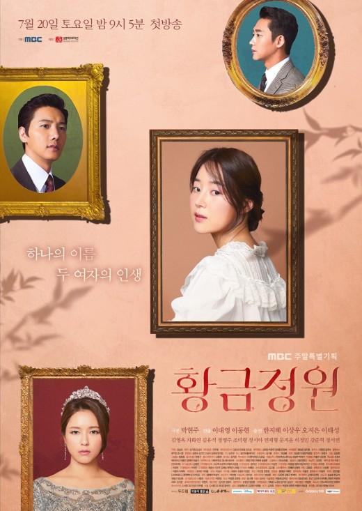 '황금정원' MBC표 막장, '황후의 품격'과 비슷하다고요?
