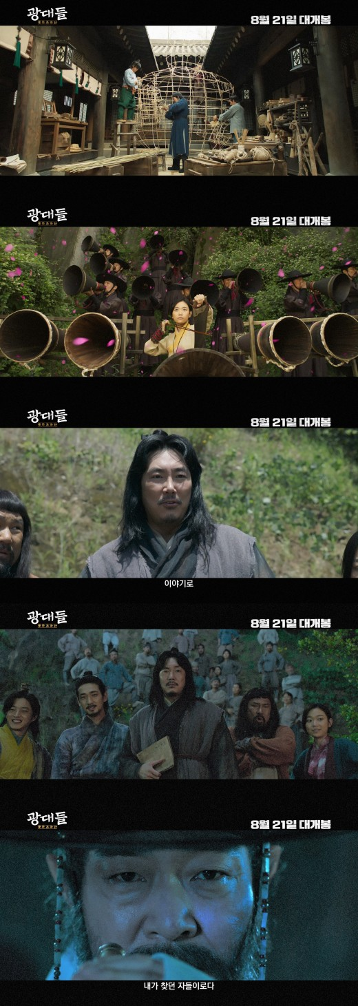 조선판 가짜뉴스 '광대들:풍문조작단' 8월 21일 개봉 확정