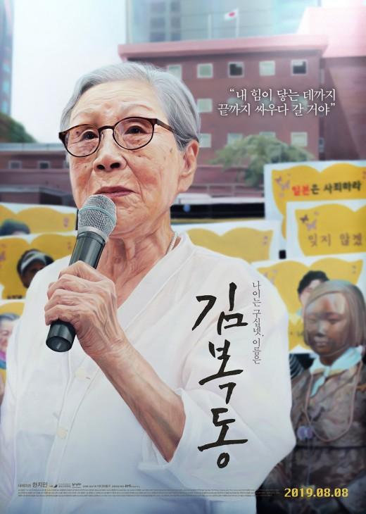 정우성·김의성 '김복동' 크라우드 펀딩 참여..목표액 달성
