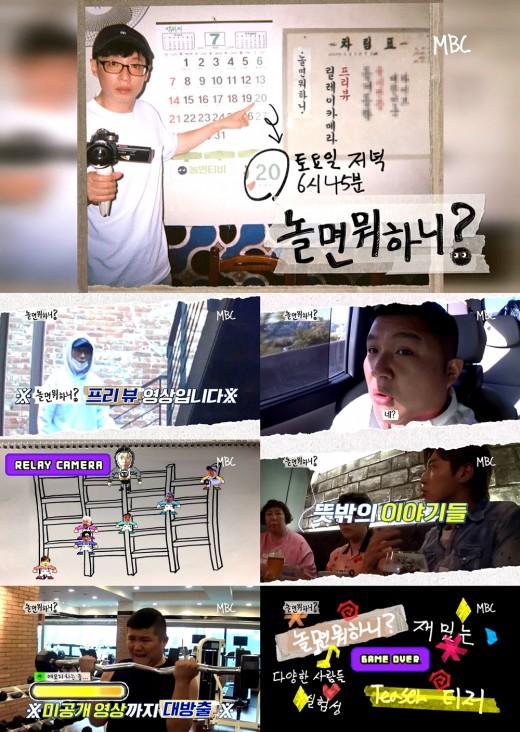 '놀면뭐하니' 본방 D-7 워밍업, 20일 '릴레이 카메라' 프리뷰 공개
