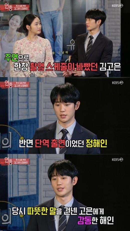 """'연중' 정해인 """"김고은과 '도깨비' 이후 재회... 얼떨떨한 기분"""""""