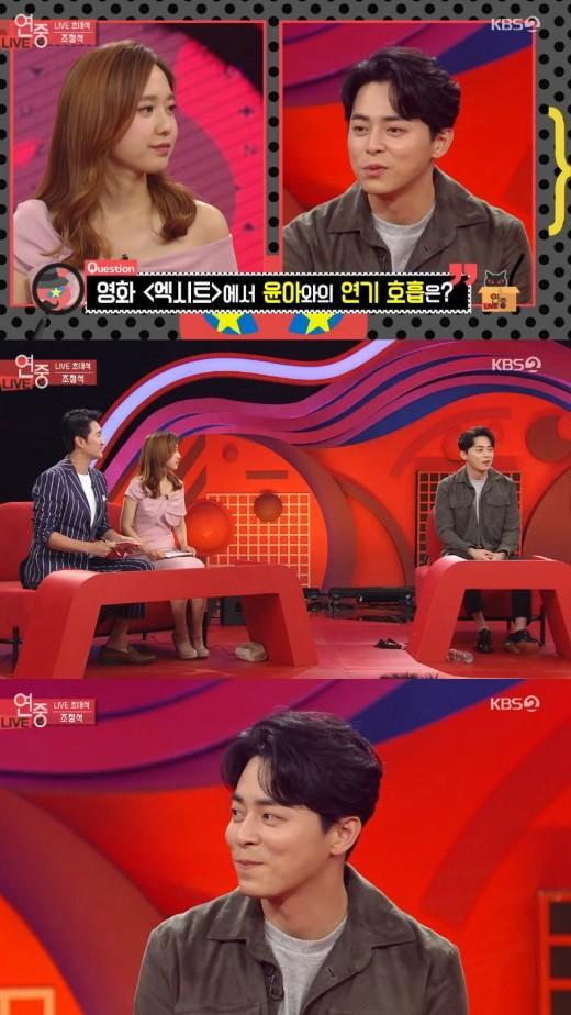 """'연중' 조정석 """"윤아와 호흡, 웃음코드 잘 맞아... 대만족"""""""