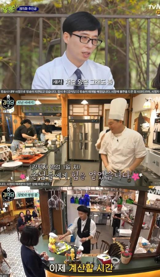 """'강식당3' 방송사고→ tvN측 """"시청에 불편을 드려 죄송"""" 사과"""