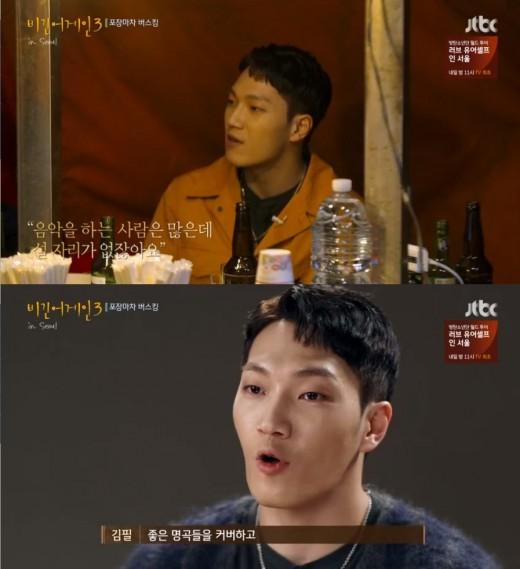 """'비긴어게인3' 김필 """"사기 여러번 당했다..'슈스케' 마지막 기회"""""""