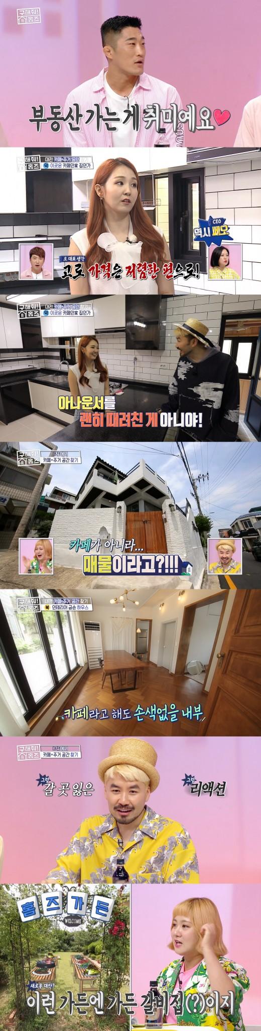 '구해줘! 홈즈', 주말 예능 강자 등극…2049 시청률 '17주 연속 1위'