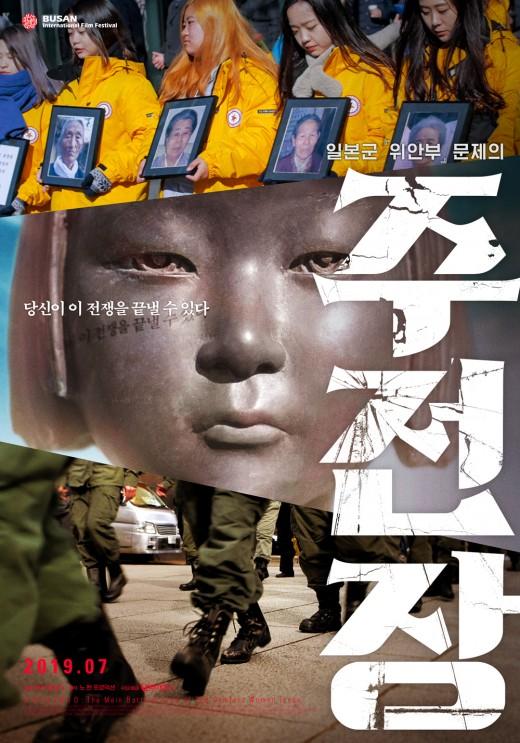 위안부 다큐 '주전장' 첫날 독립영화 흥행 2위_이미지