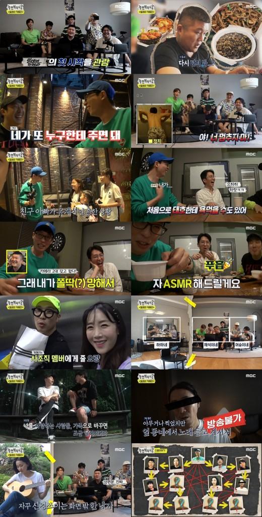 방송'놀면 뭐하니?' 유희열 분량 욕심, 시청률 5.7%…'최고의 1분 ...