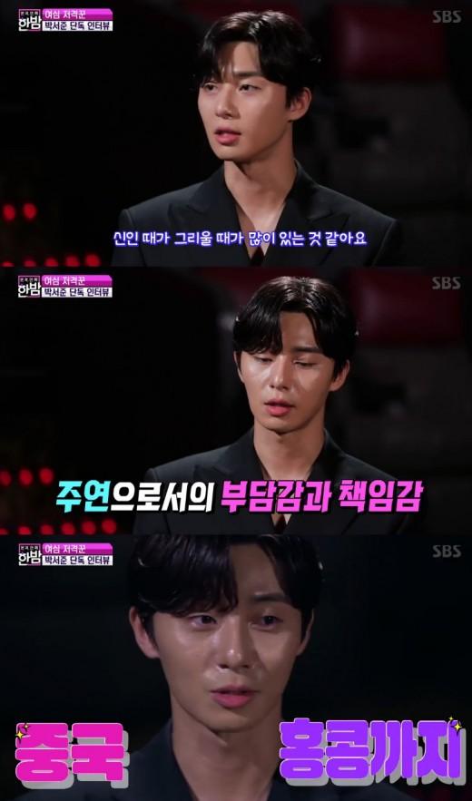 """'한밤' 박서준, 주연배우의 책임감 """"신인 시절이 그립기도..."""""""