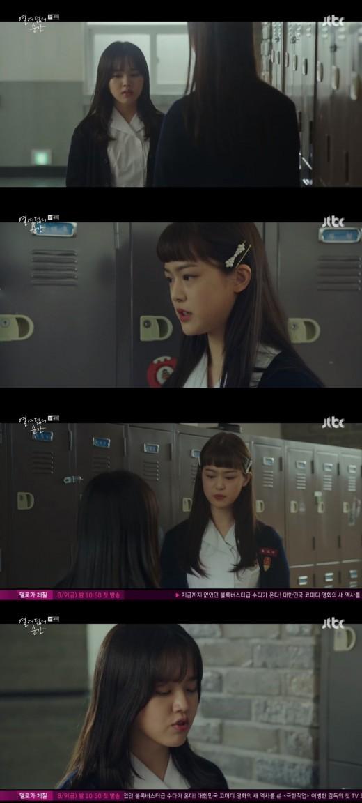 """'열여덟의 순간' 김향기-한성민 미묘한 신경전…""""영어 테스트 내 실력"""""""
