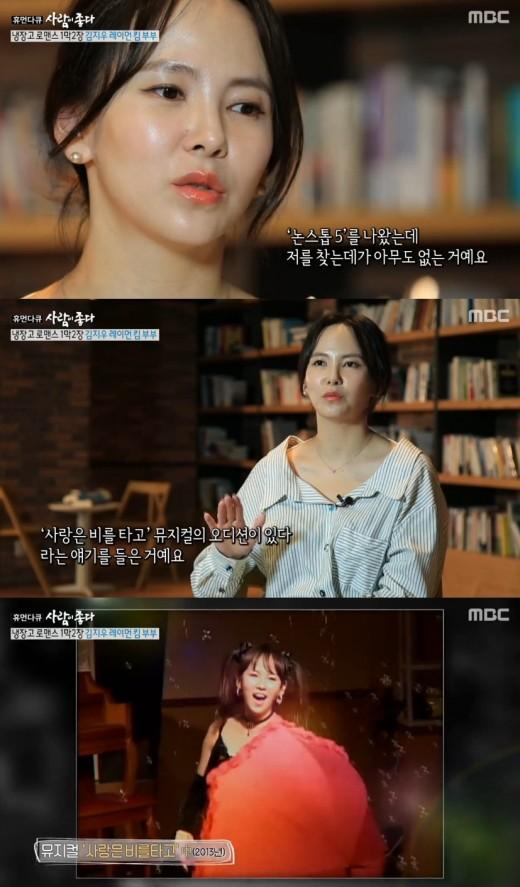 """'사람이 좋다' 김지우 """"'논스톱' 종영 후 섭외 끊겨... 뮤지컬배우로 전향"""""""
