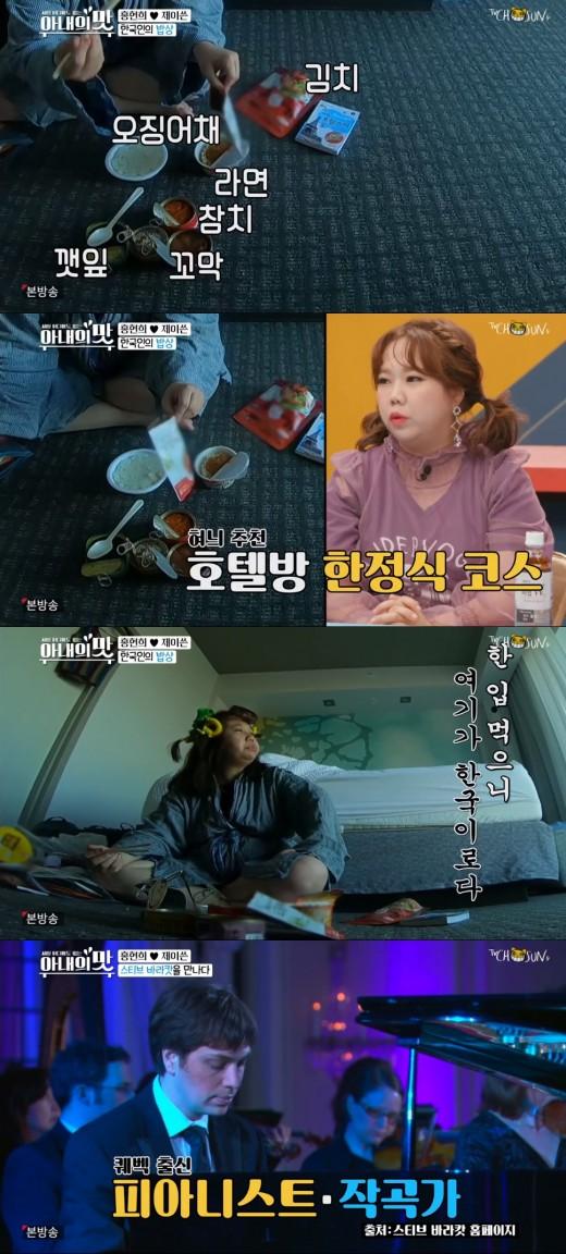 '아내의 맛' 홍현희, 캐나다 호텔방에 차린 6첩 반상