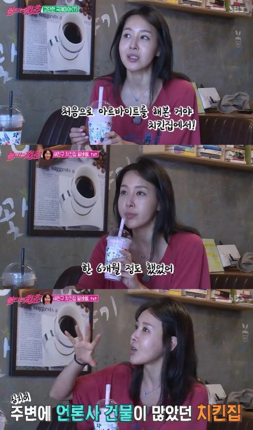 """'불청' 김윤정 """"6개월간 치킨집 아르바이트, 자신감 끌어올려"""""""