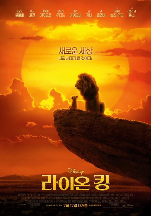 '라이온 킹' X 태연, 적수 없는 절대강자_이미지