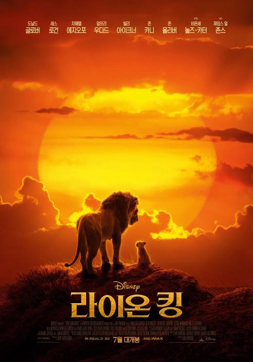 '라이온 킹', 디즈니 역대 최단 흥행 속도..'알라딘' 넘을까