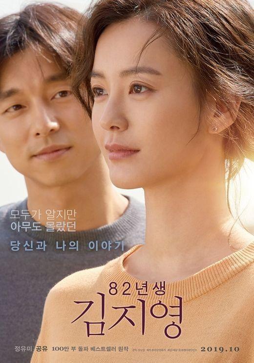 한층 깊어진 정유미X공유...'82년생 김지영' 메인 포스터 공개