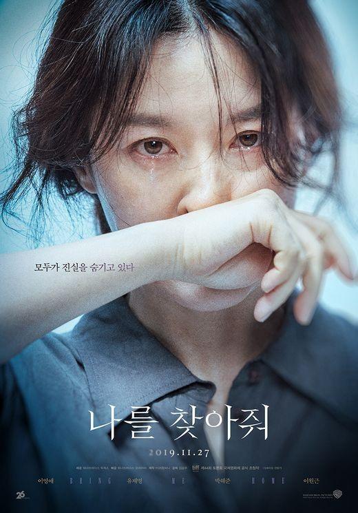 이영애 14년만의 복귀작…'나를 찾아줘' 11월 27일 개봉확정