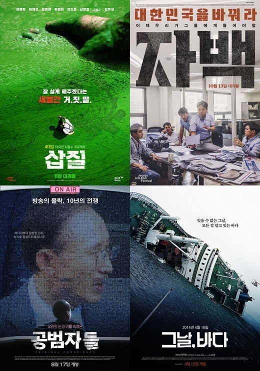 """MB 4대강 진실""…'삽질', '자백'·'공범자들' 팩트추척 흥행 이을까"