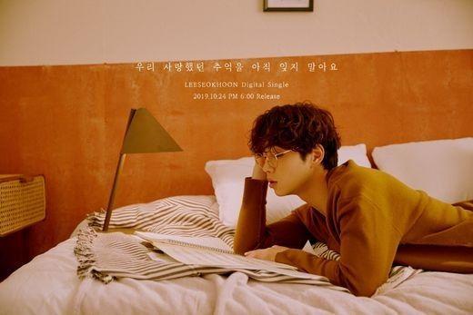 """이석훈, 신곡 제목 무려 16글자…""""정형화된 틀 깬다"""""""