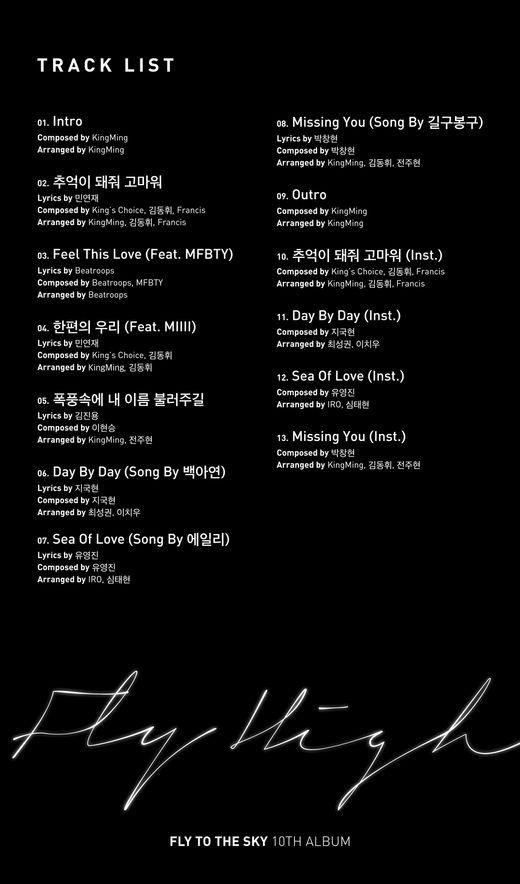 플라이투더스카이, 정규 10집 트랙리스트 공개...히트곡 포함 13곡  _이미지