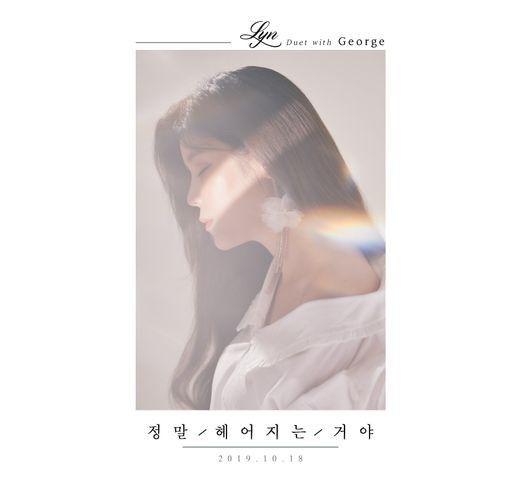 린, 죠지와 듀엣곡 '정말 헤어지는 거야' 오늘(18일) 발표