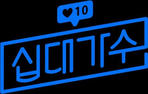 Mnet, '십대가수' 편성 확정…'고등래퍼' 잇는 보컬 프로그램 될까_이미지