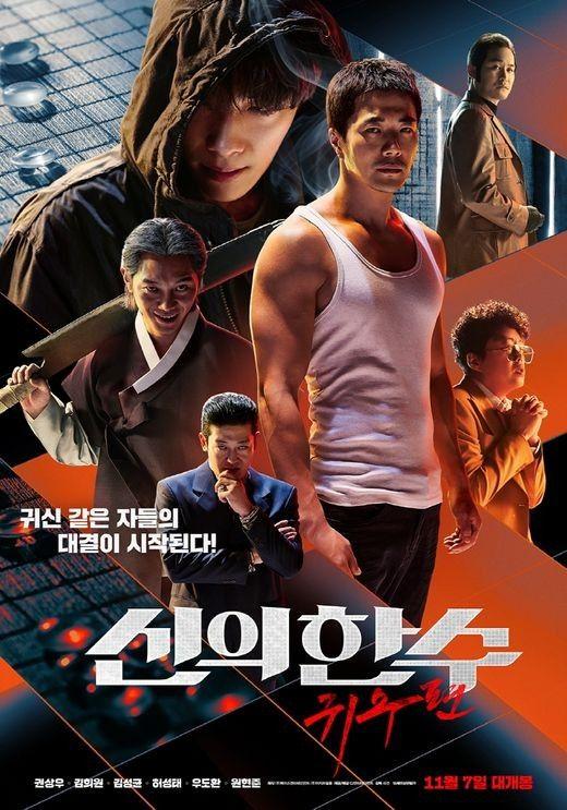 """""""스타일리시 바둑액션""""…'신의 한 수:귀수편' 포스터부터 남다르다"""