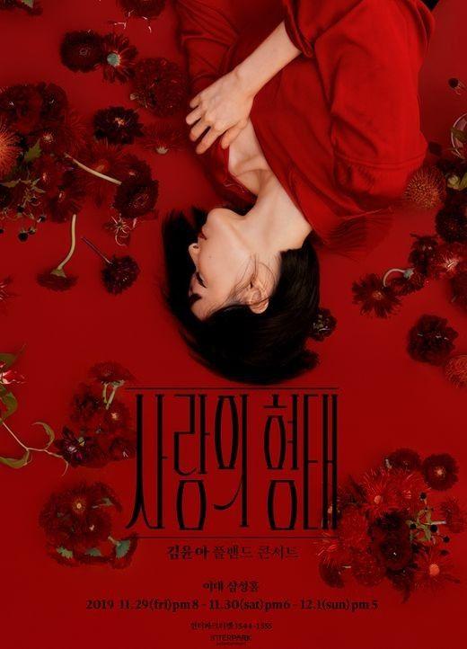 김윤아 단독 콘서트 '사랑의 형태', 서울지역 전석 매진