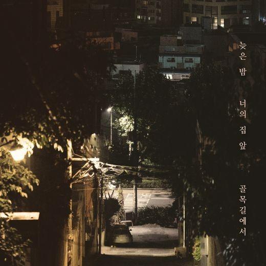 노을, '늦은 밤 너의 집 앞 골목길에서' 11월 7일 발매