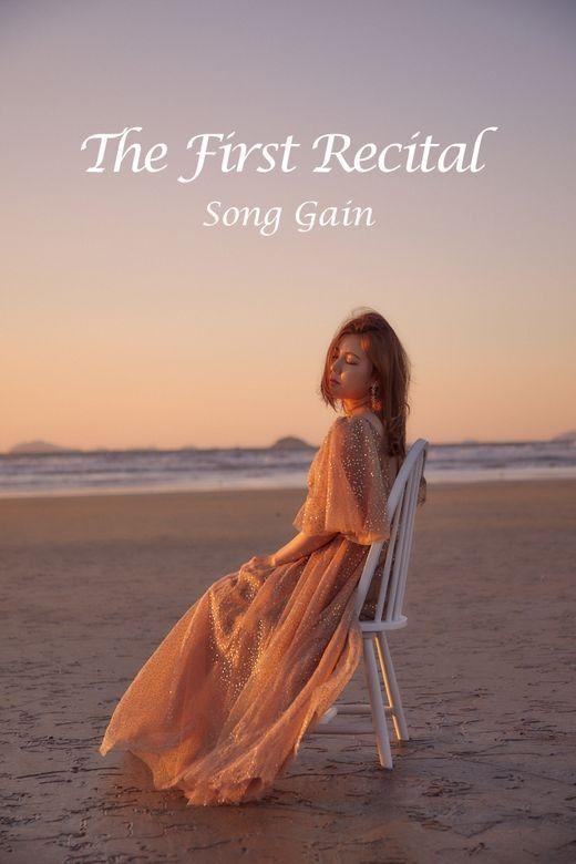 송가인 콘서트, 11월 10일 MBC 편성된다
