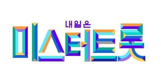 '미스터트롯', 내년 4월부터 전국투어 콘서트 개최